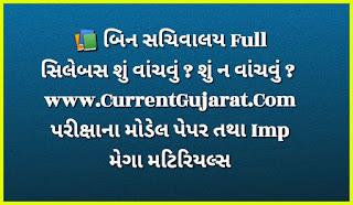 https://www.currentgujarat.com/2018/10/bin-sachivalay-clerk-2018-materials-and.html