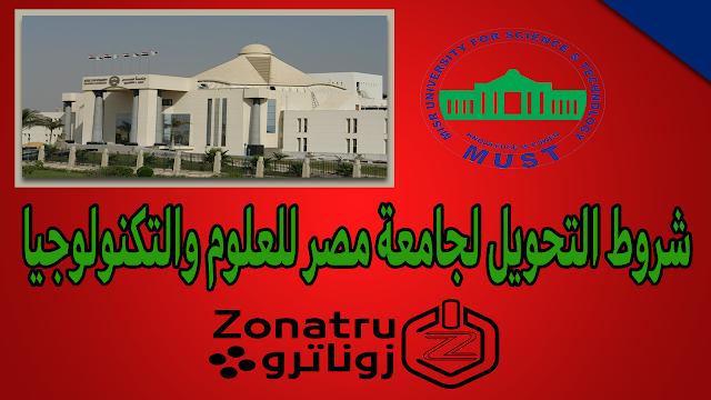 شروط التحويل لجامعة مصر للعلوم والتكنولوجيا