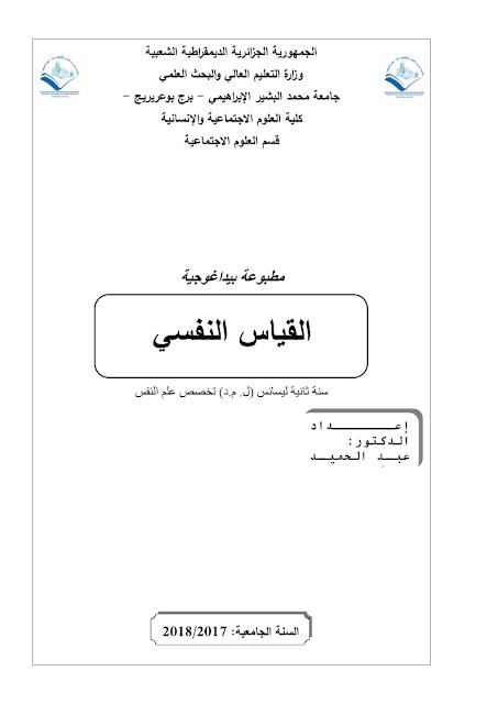 محاضرات القياس النفسي pdf