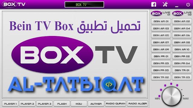 تحميل تطبيق Bein TV Box لمشاهدة قنوات بين سبورت مجانا