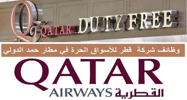 وظائف شركة  قطر للأسواق الحرة في مطار حمد الدولي بالدوحة القطرية - ديسمبر 2018