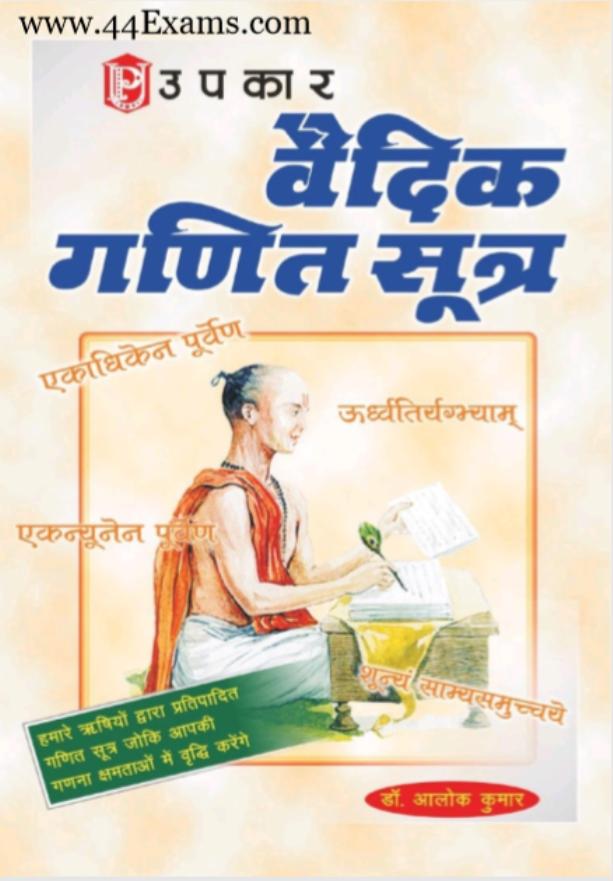 उपकार वैदिक गणित सूत्र : सभी प्रतियोगी परीक्षा हेतु हिंदी पीडीऍफ़ पुस्तक | Upkar Vedic Mathematical Formula : For All Competitive Exam Hindi PDF Book