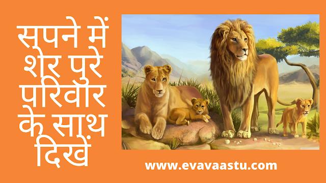 सपने में शेर पुरे परिवार के साथ दिखें