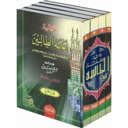 kitab syarah fathul muin ianah tholibin pdf