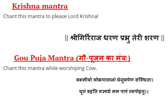 Govardhan Puja Mantra In Hindi