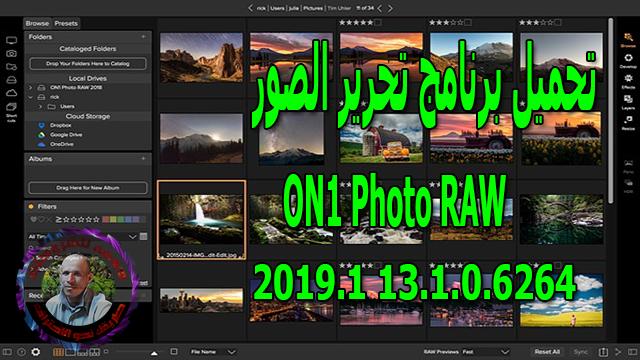 تحميل برنامج تحرير الصور 2019  ON1 Photo RAW 2019.1 13.1.0.6264
