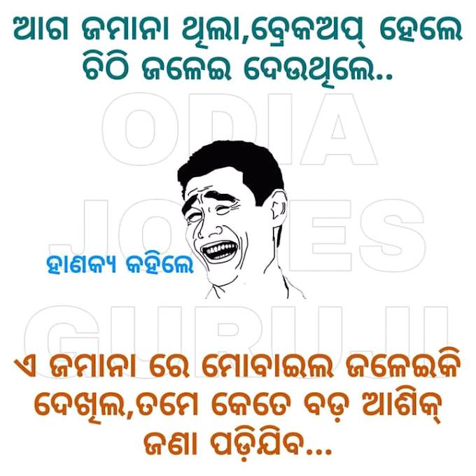 Odia funny jokes - Odia joke very funny Jokes, Comedy Joke , Latest Jokes in odia