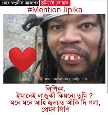 Meme In Assamese Language   Jokes in Assamese