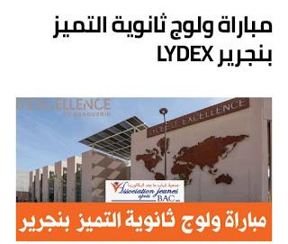 فتح باب الترشيح بثانوية التميز بنجرير LYDEX