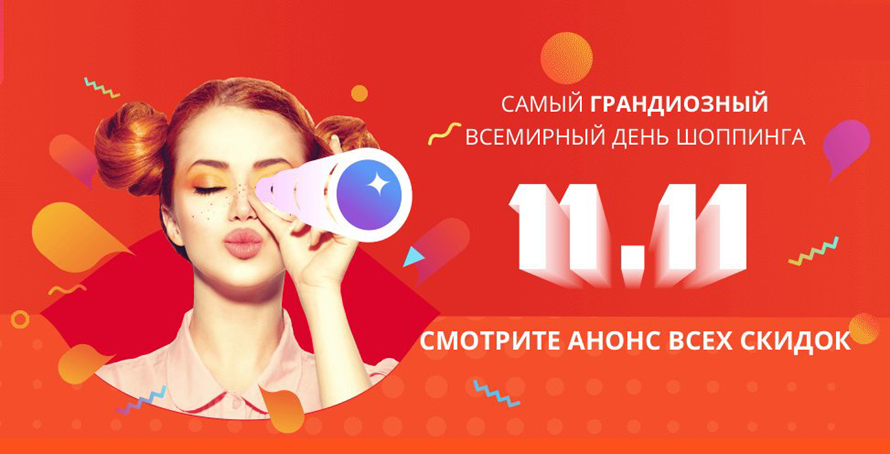 Всемирный день шопинга 11.11: вся информация о распродаже, скидках и купонах