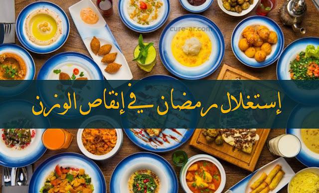إستغلال رمضان في إنقاص الوزن