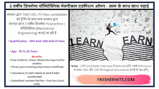 Learn And Earn Job Training Program In Bhiwadi Rajasthan