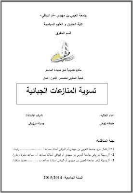 مذكرة ماستر: تسوية المنازعات الجبائية PDF