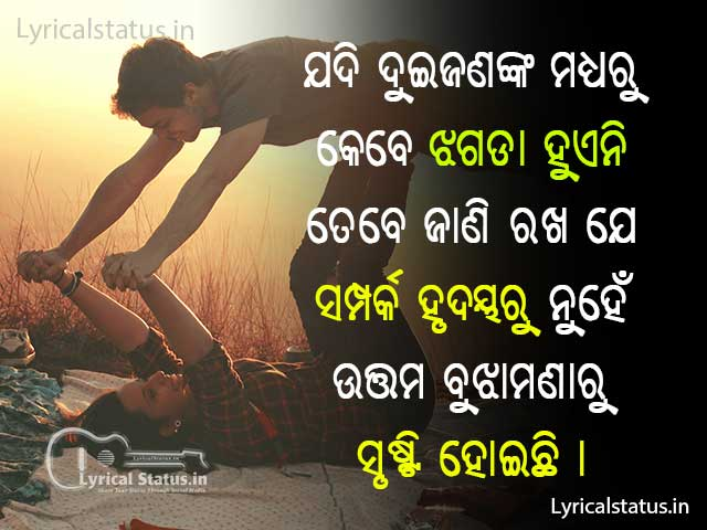 Odia Friendship Sms and Odia Shayari