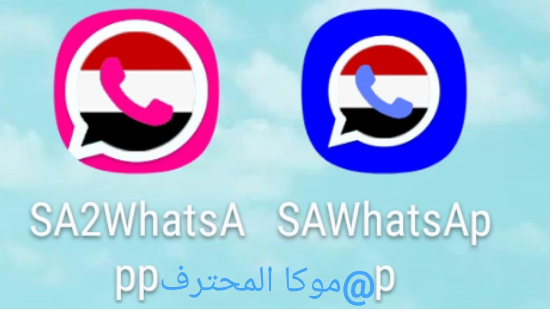 تحميل واتساب صنعاء الازرق والوردي SAWhatsapp اخر اصدار 2020 برابط مباشر.
