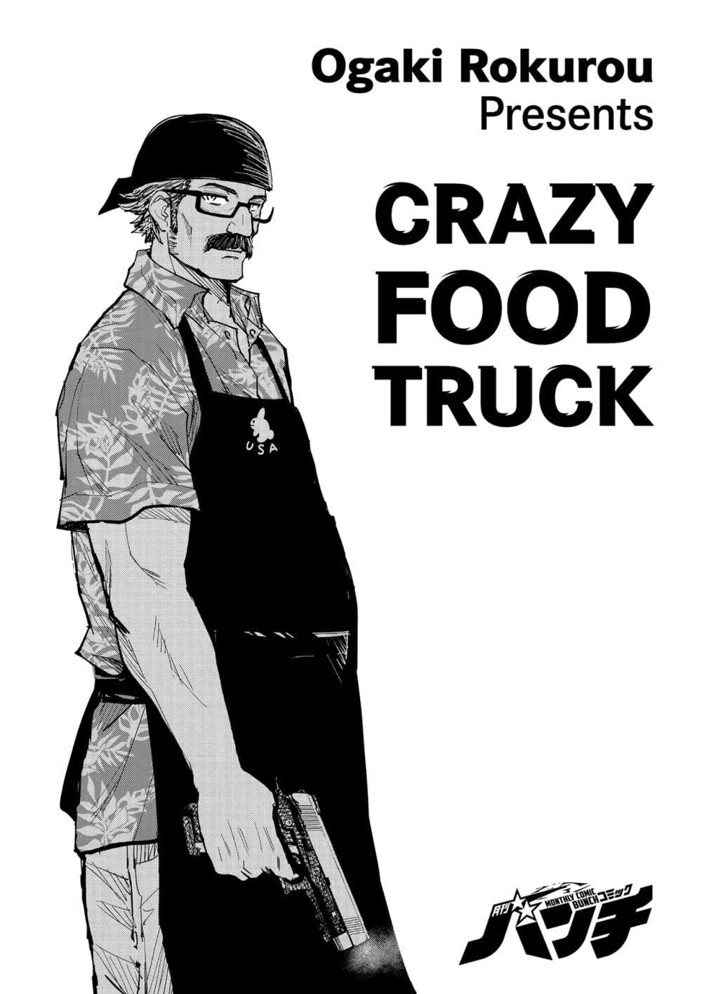 Crazy Food Truck ตอนที่ 1 แซนวิช BLT