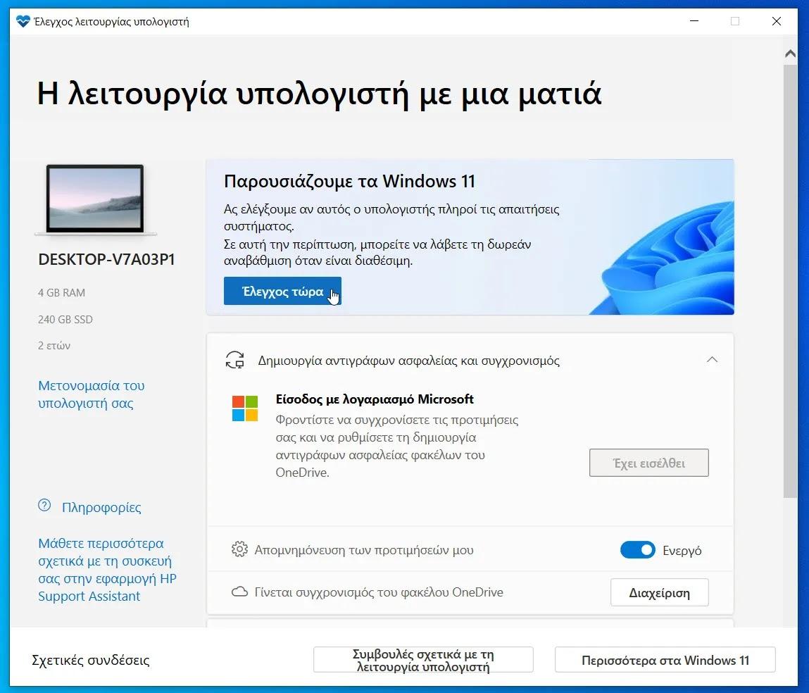 PC Health : Η επίσημη εφαρμογή της microsoft για να εξετάσετε τη συμβατότητα του PC σας με τα windows11