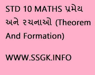 STD 10 MATHS PRAMAY AND RACHANAO (Theorem And Formation)