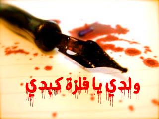 قصص حزينه - الحب القاتل