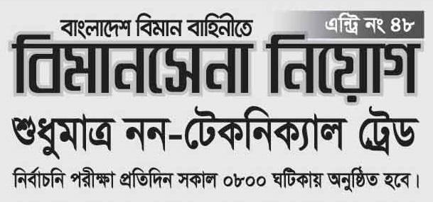 বাংলাদেশ বিমান বাহিনী নিয়োগ বিজ্ঞপ্তি