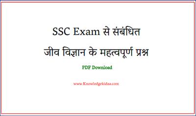 SSC Exam से संबंधित जीव विज्ञान के महत्वपूर्ण प्रश्न | PDF Download |