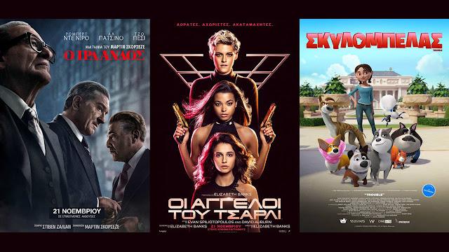 Αυτή την εβδομάδα πάμε κινηματογράφο