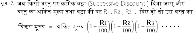 Discount Formula in Hindi