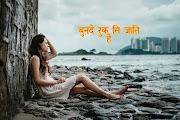 Hindi Emotional Shayari| Heart-Touching Hindi Shayari