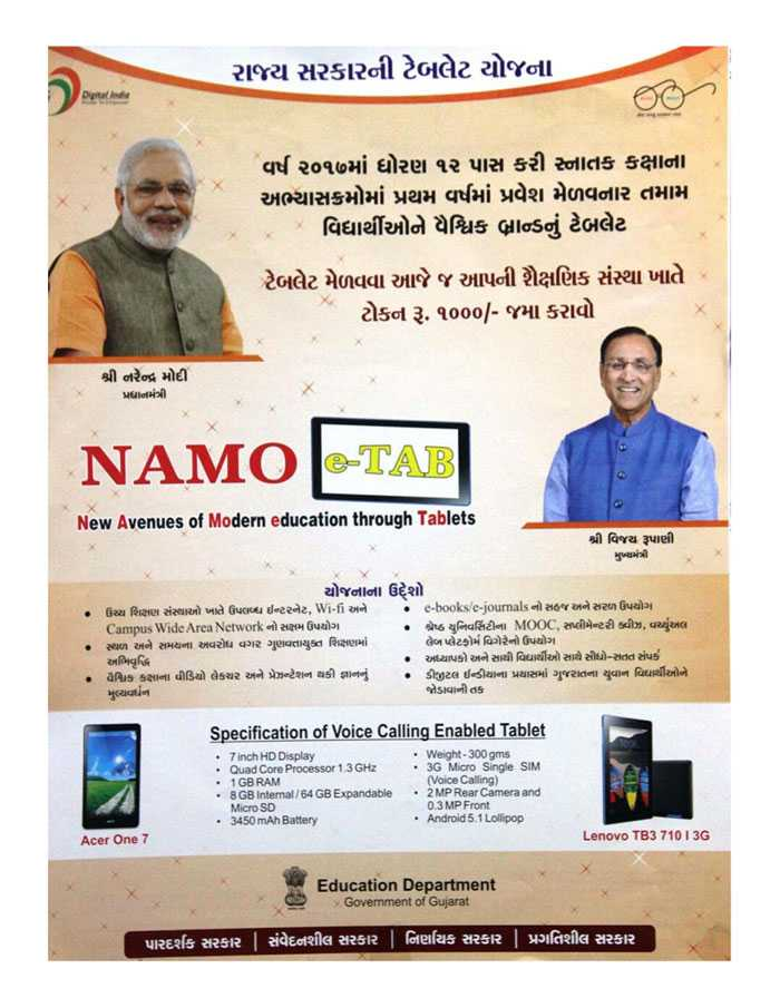 Digital Gujarat Tablet Scheme 2021 Online Apply