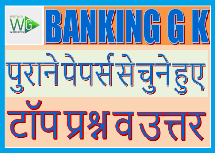 http://www.wikigreen.in/2020/05/banking-gk-in-hindibanking-exam-most.html