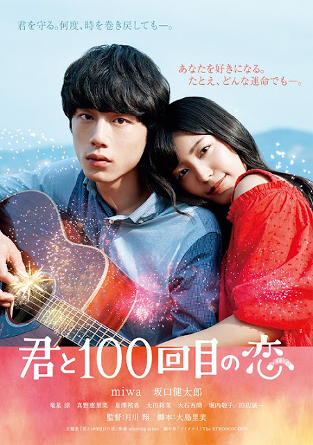 Sinopsis The 100th Love with You (2017) - Film Jepang