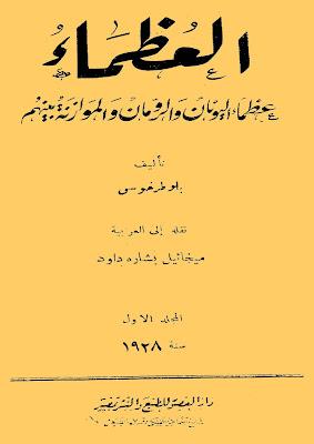تحميل كتاب عظماء أسلموا pdf