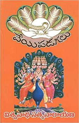 Veyipadagalu pdf free download