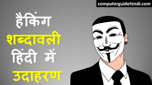 Hacking Terminologies In Hindi