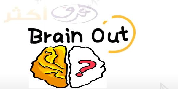 تنزيل لعبة Brain Out براين اوت حل الالغاز بالعربي للاندرويد