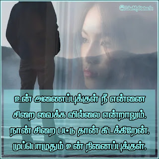 Tamil love quote image
