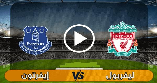 مشاهدة مباراة ليفربول وايفرتون بث مباشر liverpool vs evertoon live