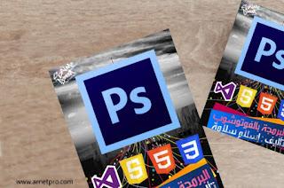 كتاب البرمجة بالفوتوشوب PDF ( إسلام سلامة ) تعلم من البداية إلى الاحتراف