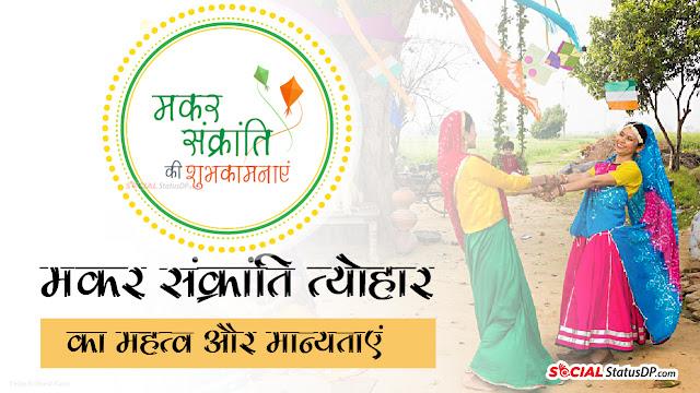 मकर संक्रांति त्योहार को मानाने की मान्यताएं। Q&A About Makar Sankranti Festival
