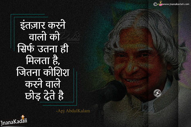 daiyly hindi free motivational sayings, hindi motivational quotes hd wallpapers, hindi all time best speeches, Whats App Status Abdul kalam inspirational speeches in Hindi, Hindi abdul kalam motivational Quotes, best Hindi Anmol Vachan,. Inspiring APJ Abdul Kalam Hindi Quotes Images, Latest Hindi Abdul Kalam RIP Images, Abdul Kalm Best Speech Quotes and Hindi Messages, Abdul kalam Good Reads Images, Motivated Abdul Kalaam Hindi Top Quotes Images. Facebook sharing abdul kalam inspirational speeches, best hindi life thoughts by Abdul kalam,