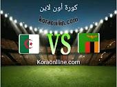 كورة اونلاين مباراة الجزائر مع زامبيا تصفيات امم افريقيا
