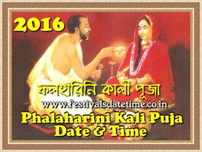 2016  Phalaharini Kali Puja Date & Time in India - ফলহারিনি কালী পূজা ২০১৬ তারিখ ও সময়
