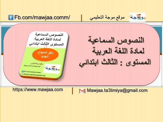 النصوص السماعية لمادة اللغة العربية المستوى الثالث ابتدائي وفق المنهاج الجديد