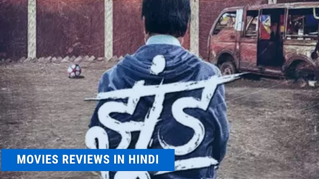 Jhund Trailer Review By Movie Review In Hindi, झुण्ड ट्रेलर रिव्यु बाय मूवी रिव्यु इन हिंदी.