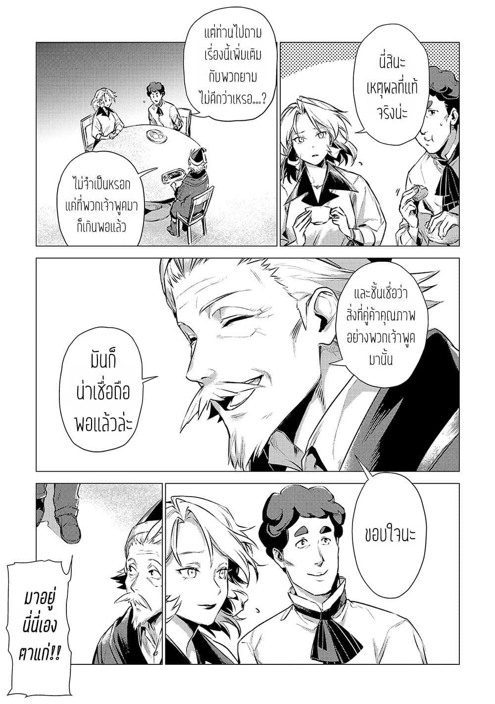 อ่านการ์ตูน Ojii sama ga iku ตอนที่ 4 หน้าที่ 14