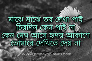 Majhe Majhe Tobo Dekha Pai Lyrics