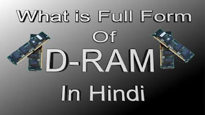 What is Full form of D-Ram in Hindi
