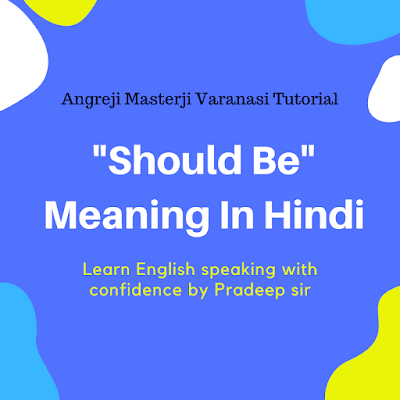 should be meaning in hindi