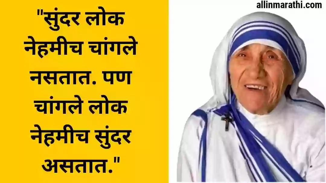 मदर टेरेसा सुविचार