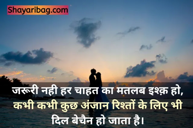 Hindi Love Quotes With Couple Images